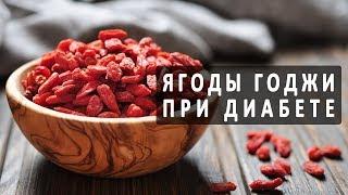Как принимать ягоды годжи при сахарном диабете?