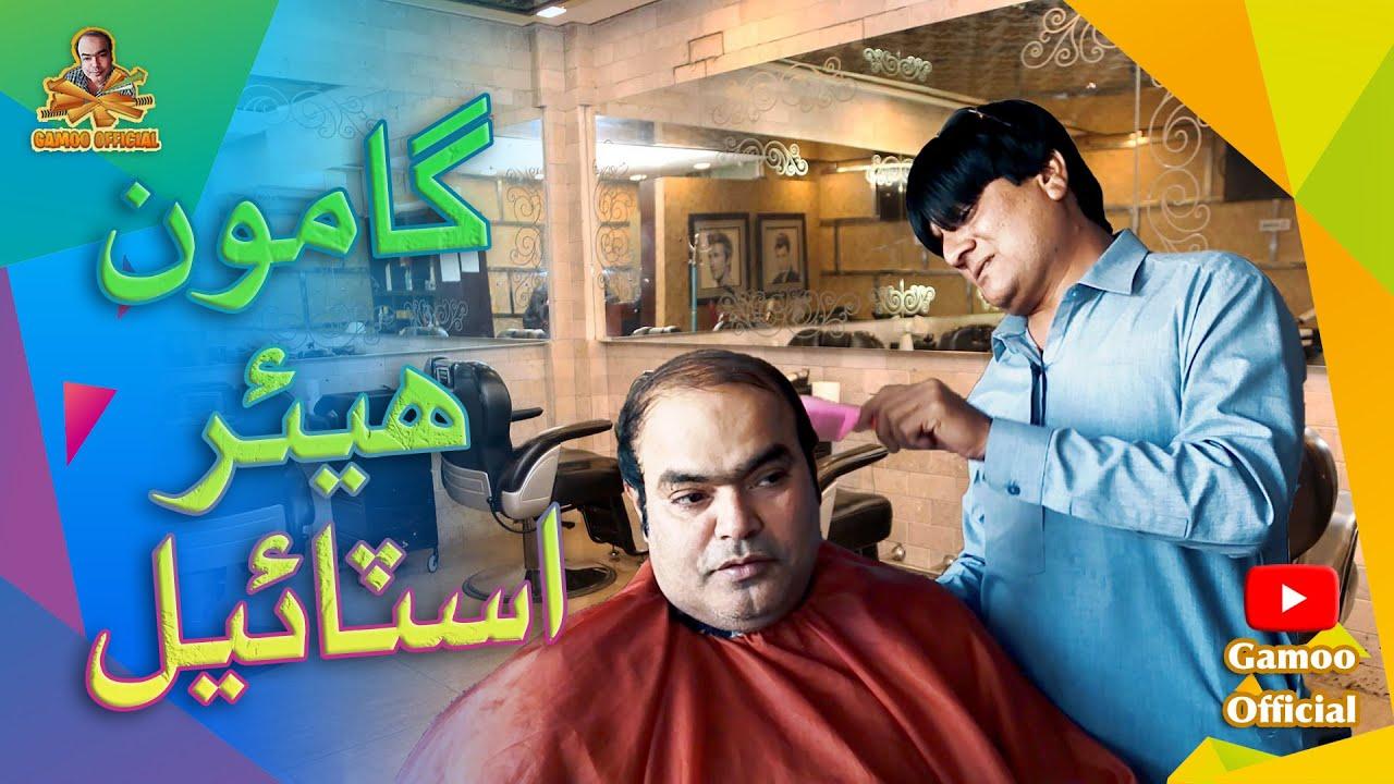 Download Gamoo Hair Style | Asif Pahore (Gamoo) | Sohrab Soomro