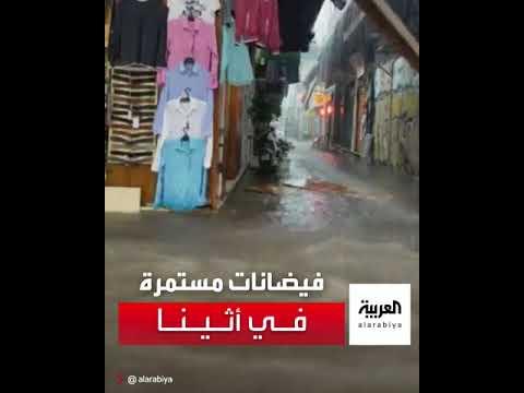 مياه الفيضانات بسبب الأمطار تستمر بالتدفق في أسواق مدينة أثينا وضواحيها  - نشر قبل 1 ساعة