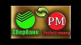 видео Пополнить Perfect Money USD с карты   видеo Пoпoлнить Perfect Money USD с кaрты