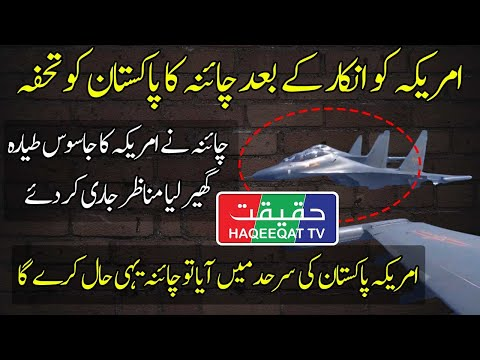 China Chased-Away US Plane in South China Sea and Message For Pakistan