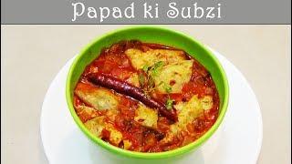 Papad Ki Subzi   पापड़ की सब्जी   Tasty Papad Ki Subji Recipe   By CookwithND