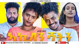 HDMONA - ኣኪለን ሻትን ብ ላሜክ ተወልደ  Akilen Shatn by Lamek Tewelde (Wedi Tewelde) - New Eritrean Drama 2021