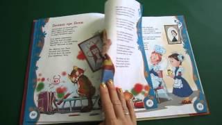 Читаем детям вслух Я расту Агния Барто