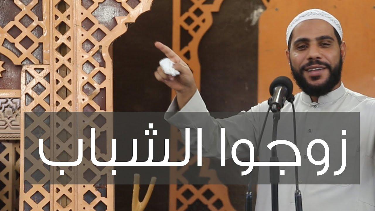 زوجوا الشباب - خطبة مؤثرة جداً - الداعية : محمود الحسنات 2020
