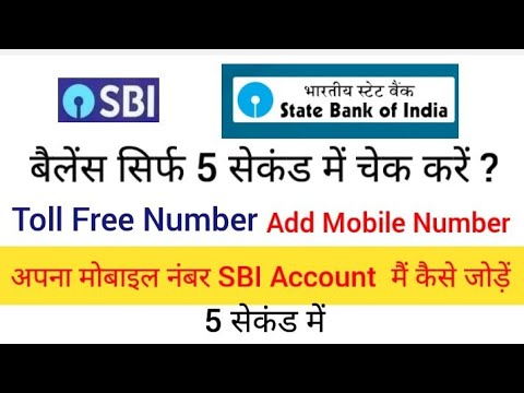 sbi bank balance enquiry toll free number 2018