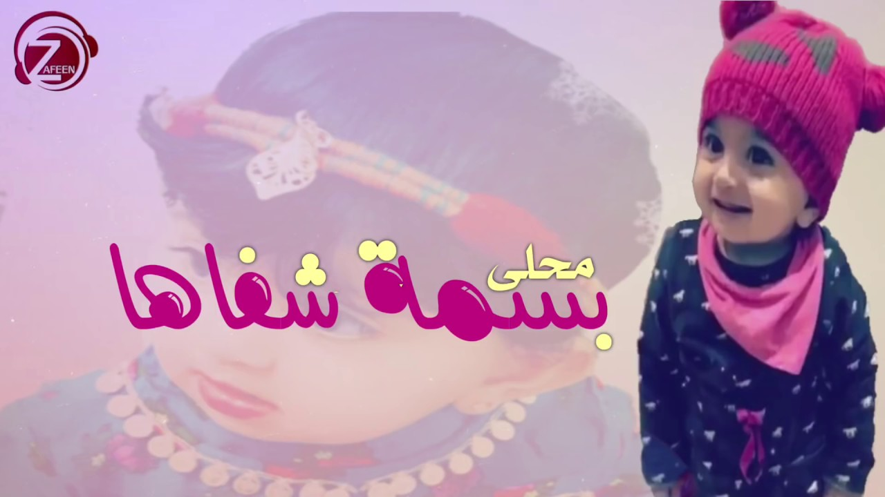 بسمة شفاها باسم روز أبو مهند النقيب بدون موسيقى استديو زفين للانتاج الفني للطلب 0532041414 Youtube