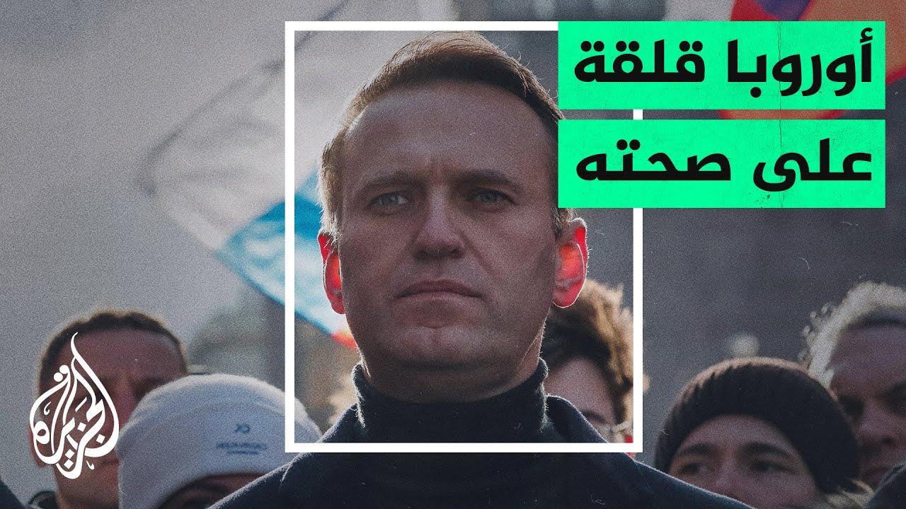 الاتحاد الأوروبي: نحمل روسيا مسؤولية السلامة الجسدية للمعارض نافالني  - نشر قبل 2 ساعة
