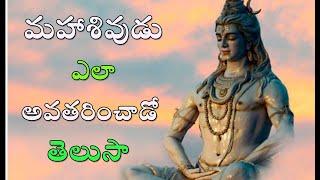 Lord Shiva Birth  Story In Telugu | How Did Lord Shiva Born | Lord Shiva Unknown Facts | Deeksha TV
