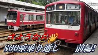 【引退した800系】品川~浦賀まで普通電車に乗ってきた。(前編)!