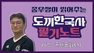한국사 필기노트 음성자료 26강 중세문화 3