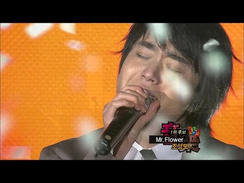 【TVPP】Jo Sung Mo - Mr. Flower, 조성모 - 미스터 플라워 @ Music Camp Live