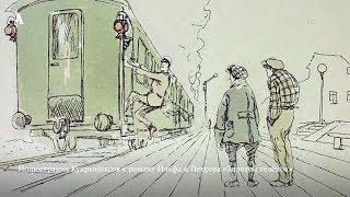 Литература XX века и железная дорога. Из курса «Как железные дороги изменили русскую жизнь»
