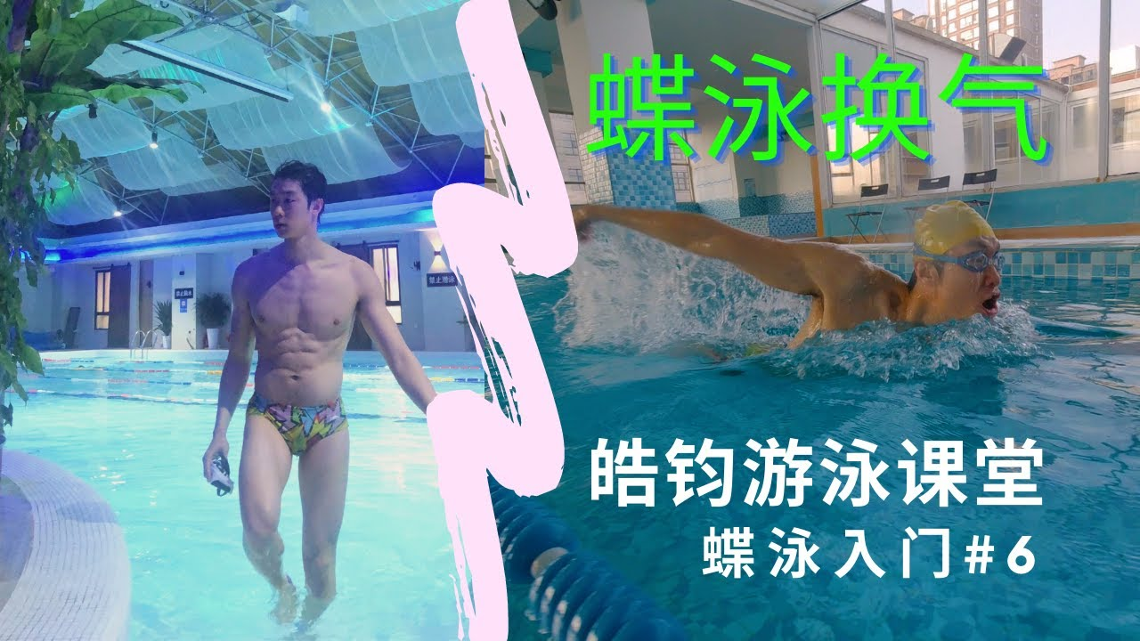【蝶式入門教學#6】換氣、踢水、划手配合,男人寬肩肌肉練成! 皓鈞游泳課堂