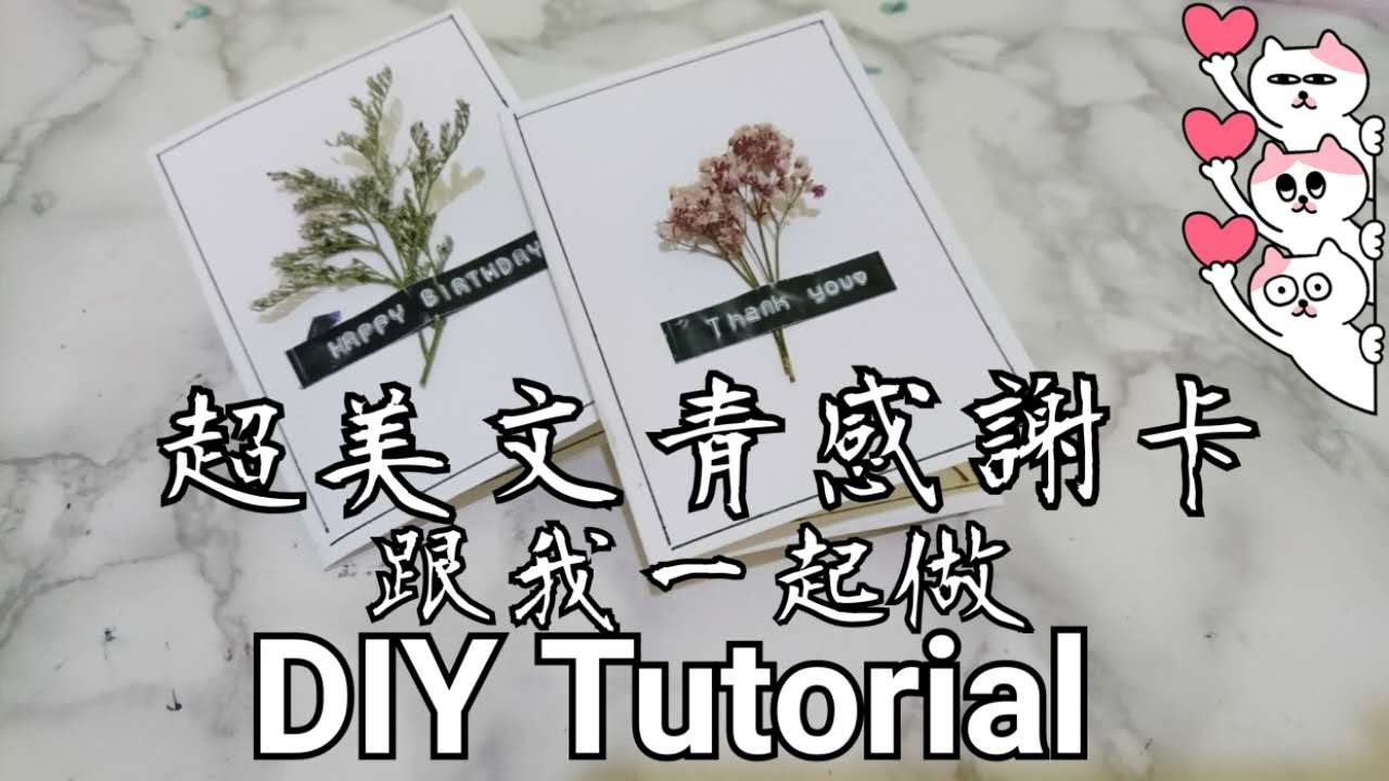 超簡單 文青乾花感謝卡 Diy Dry Flower Card Super Easy