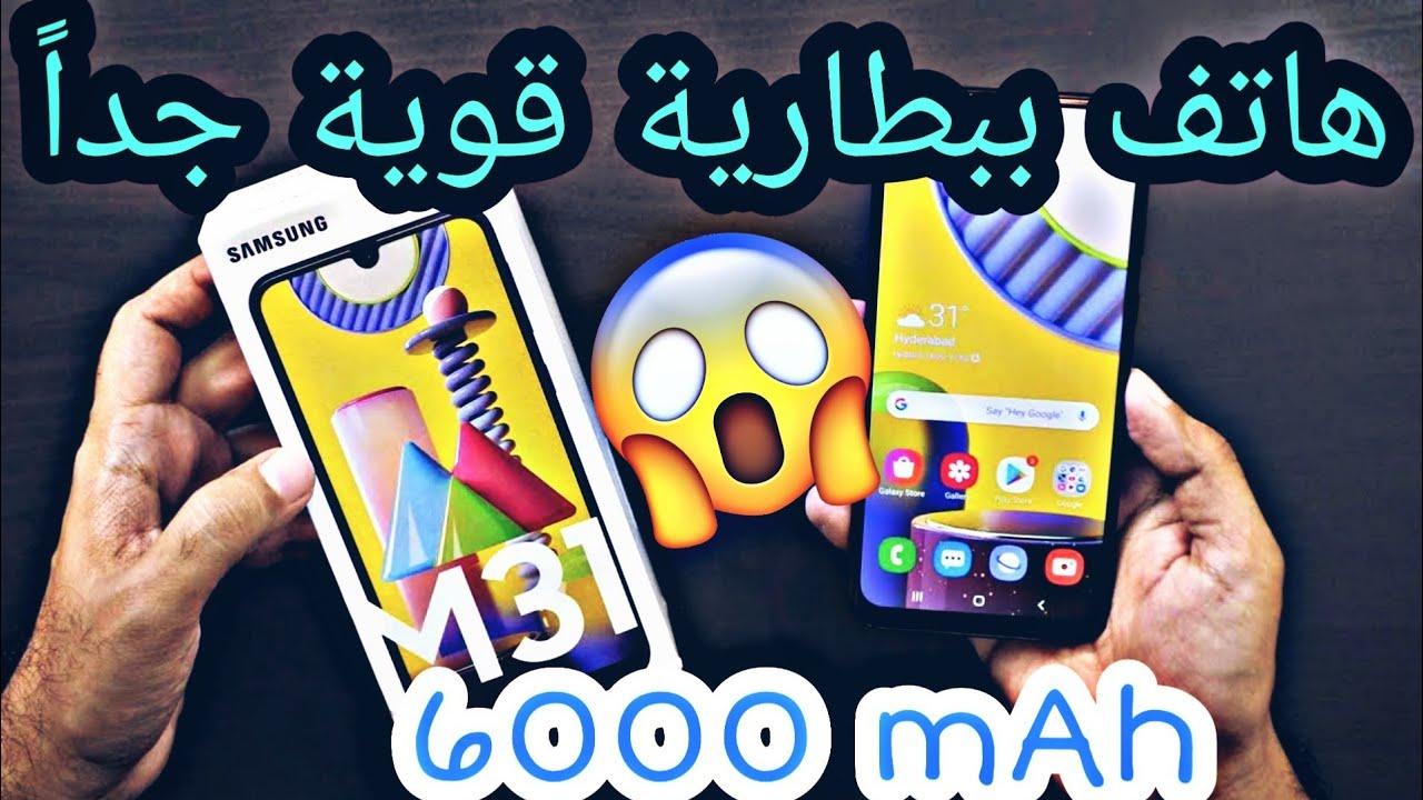 Photo of مراجعة Samsung Galaxy M31 سعر سامسونج ام 31 عيوب و مميزات – سامسونج