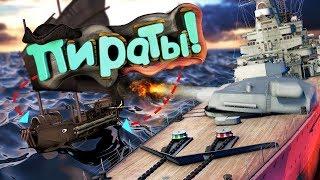 World of Warships : Пираты! | Приколы, Смешные Моменты