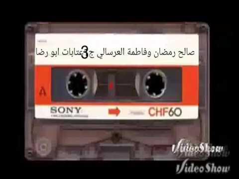 صالح رمضان مع فاطمة العرساليه ج3 حفلة وادي خالد Youtube