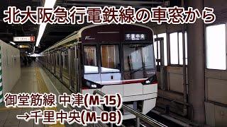 北大阪急行電鉄線の車窓から 〜日本の車窓から vol.24〜
