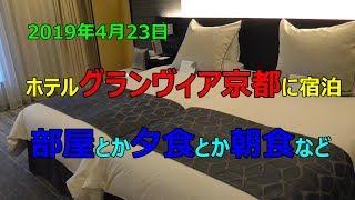 【ホテルグランヴィア京都に宿泊・夕食は六本木楼外楼で!】