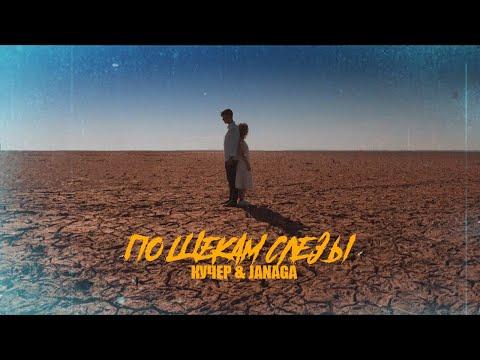 КУЧЕР & JANAGA - По щекам слёзы | Mood Video