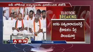 AP BJP Announces Lok Sabha Polls Candidates List   LS Polls 2019   ABN Telugu