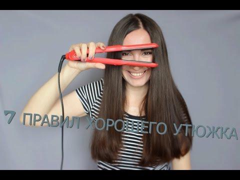 0 - Який випрямляч для волосся краще купити?