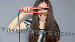 видео как выбрать утюжок для волос