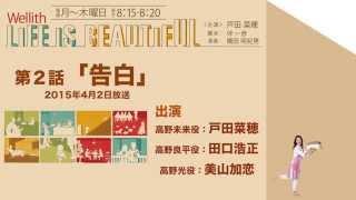 第2話「告白」 脚本 伴一彦 出演 (高野未来役)戸田菜穂 (高野良平役...