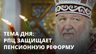 РПЦ защищает пенсионную реформу. Тема дня