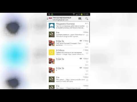 Gmail и синхронизация