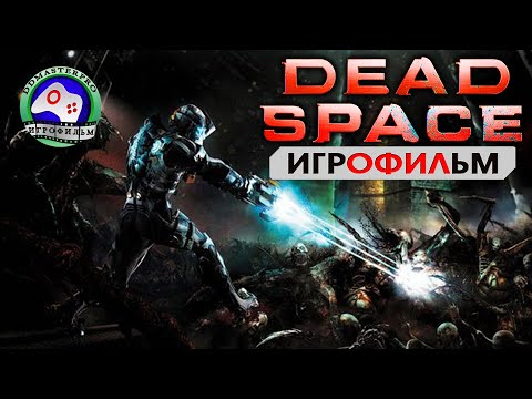 Мёртвый космос ИГРОФИЛЬМ/Dead Space прохождение/сюжет фантастика ужасы