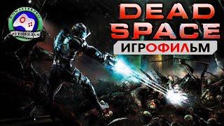 Мёртвый космос  Dead Space ИГРОФИЛЬМ сюжет фантастика ужасы