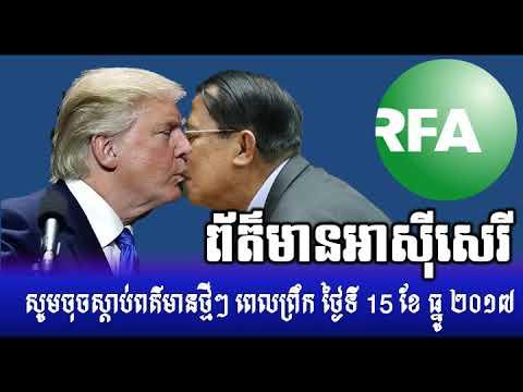 Radio Free Asia,ពេលព្រឹក ថៃ្ងទី 15 ខែ ធ្នូ ២០១៧ ,Cambodia News,By Neary khmer