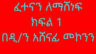 ፈተናን ለማሸነፍ ክፍል 1 በዲ/ን አሸናፊ መኮንን Fetenan lemashenef Part 1 Deacon Ashenafi Mekonnen