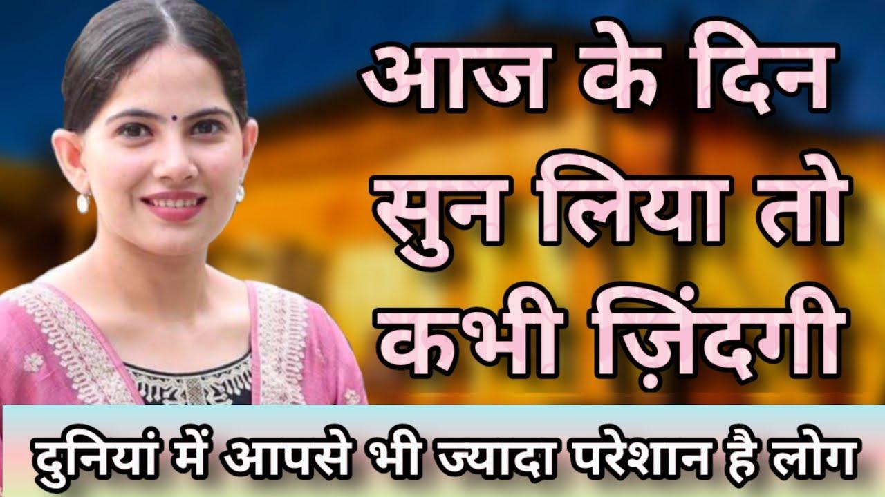 लोग अपने दुख से दुखी नही हैं लोगों के सुख से दुखी हैं ~ Motivational Pravachan ~ Jaya Kishori Ji
