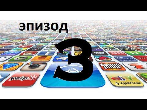 Обзор игр и приложений для iPhone/iPodTouch и iPad (3)
