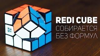 Redi Cube / Проще Кубика Рубика