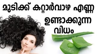 How to Prepare Aloe Vera Hair Oil | Home made Aloe Vera Hair Oil