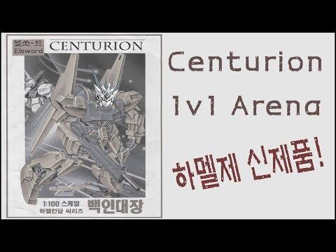[Elsword KR[ Centurion PvP [1]