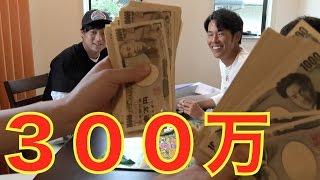 現金300万円でリアル人生ゲームしてみた
