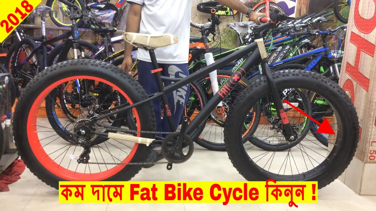 Fat Bike Cycle Price In Bangladesh 🚲 Buy Cycle Cheap Price In Dhaka 2018  💥 NabenVlogs
