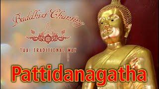 Paritta Chanting - Pattidana Gatha