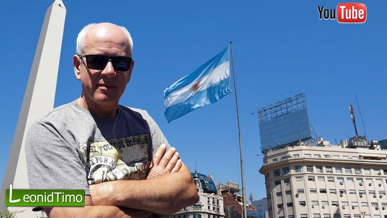 Аргентина. Вопросы и ответы. 08.07.2019