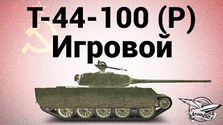 Т-44-100 (Р) - Игровой