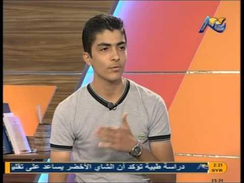 لقاء الفضائية التربوية مع الطالب الأول في سوريا 2013