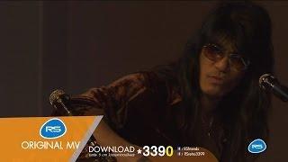 หลงกล (Acoustique Version) : หิน เหล็ก ไฟ [Official MV]