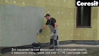Утепление фасада минеральной плитой штукатурка фасада инструкция выполнения работ с Ceresit CT 190