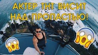 АКТЕР ТНТ ВИСИТ НАД ПРОПАСТЬЮ!!!