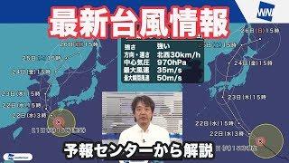 ダブル台風 19号は奄美に最接近 20号は23日(木)に西日本上陸へ